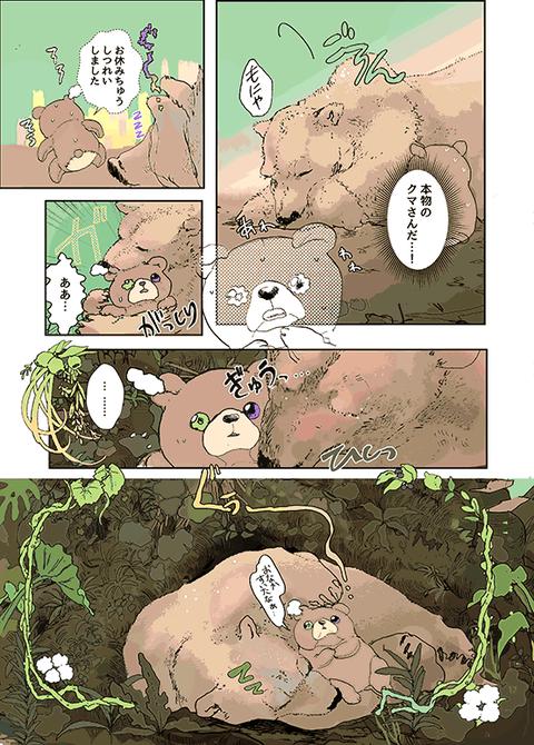 ロンリーテディ_051うp