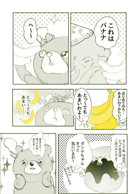 ロンリーテディ_042_