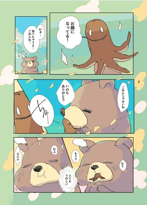 ロンリーテディ_038知覚32