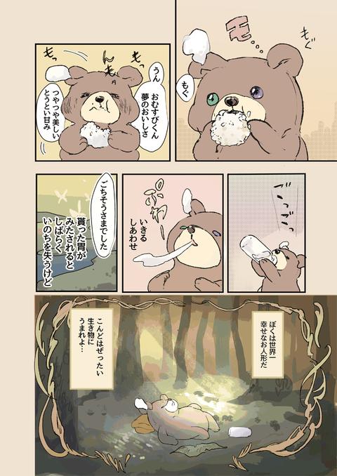 ダンテのひとり飯_010_UP2