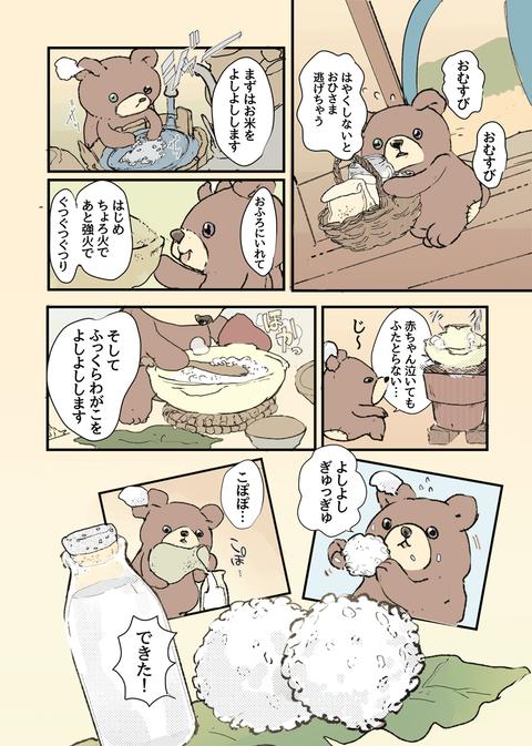 ダンテのひとり飯_008_UP