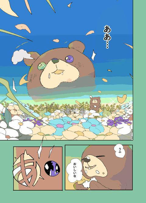ロンリーテディ_037知覚32これssfsfy