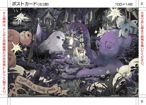 postcard_yoko_350_rgb2020s