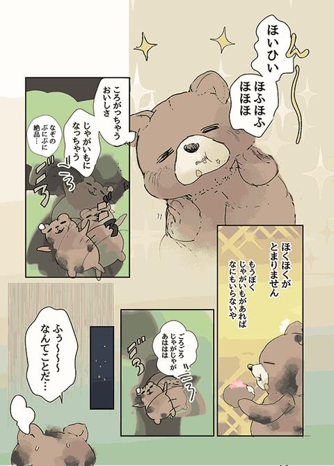 ロンリーテディ_045_32s