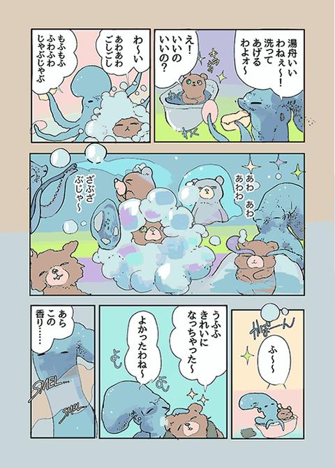 ロンリーテディ_041s