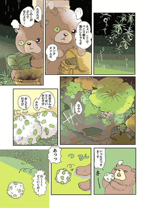 ロンリーテディ_049うp