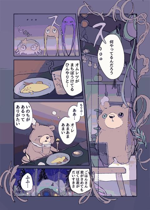 ロンリーテディ_033変更