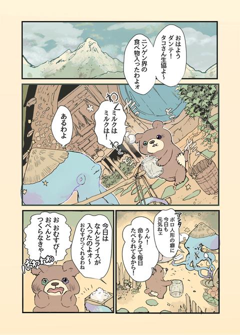 ダンテのひとり飯_007_UP_2