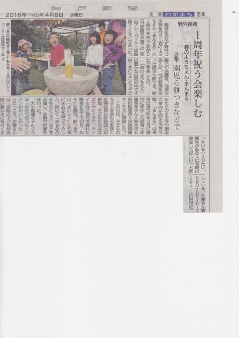 神戸新聞_一周年