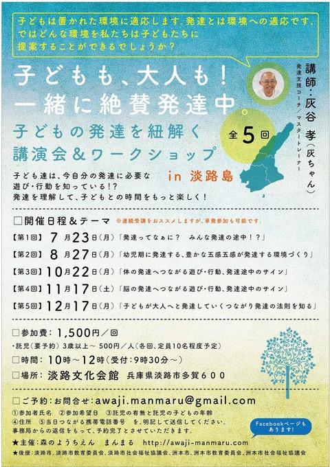 チラシ_18_灰ちゃん講座_表