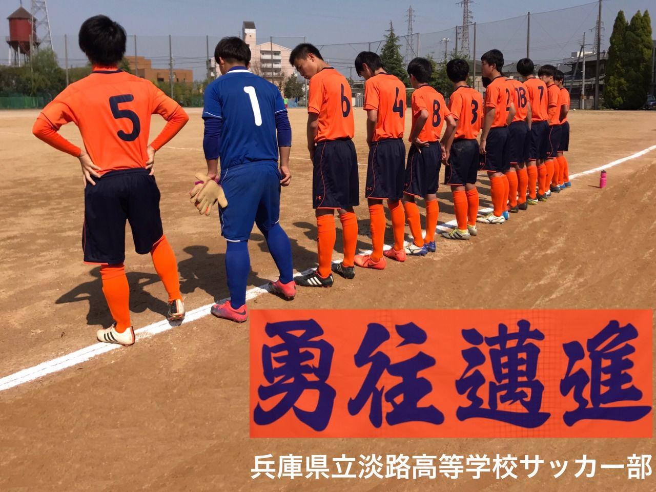 ホームページ 淡路 高校
