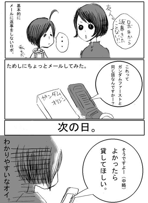 ニコ<ガンダム