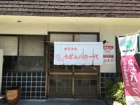 写真 2016-05-12 11 47 25