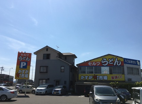 写真 2016-05-01 14 08 51