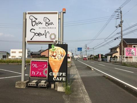 写真 2016-05-07 15 51 48