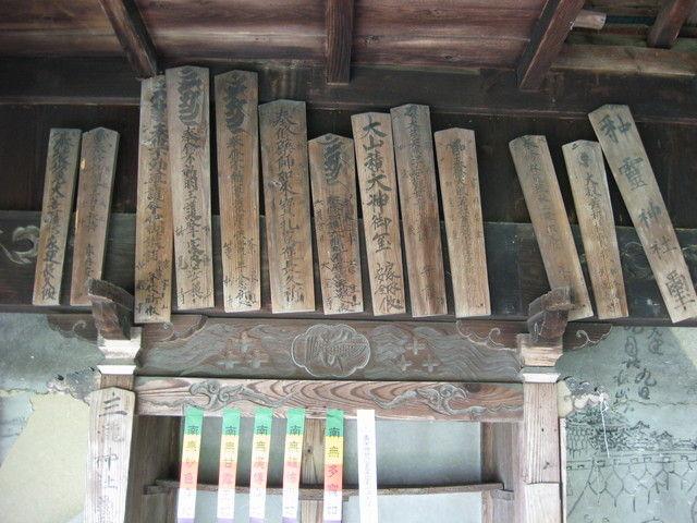神社のお札が 三瀧神社、和霊神社、大山祇神社、それに奈良山等妙寺、不動山妙見寺など「文久三年(1