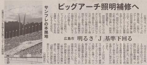 20120906 中国新聞26面 ビッグアーチ照明補修へ