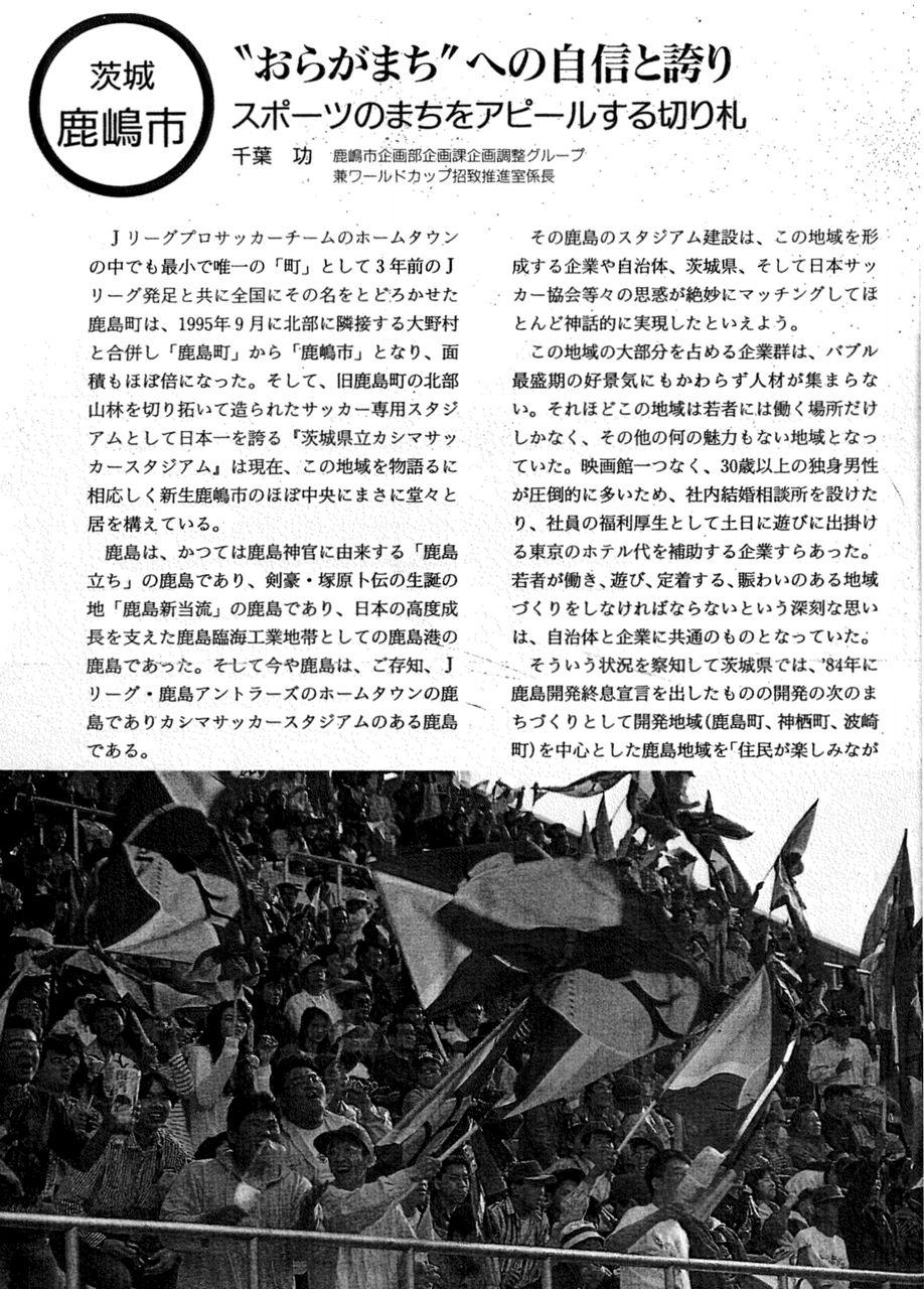 """修正中】誰が""""サッカー専用スタ..."""