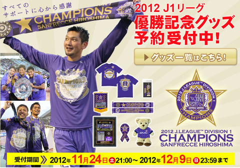 champion goods