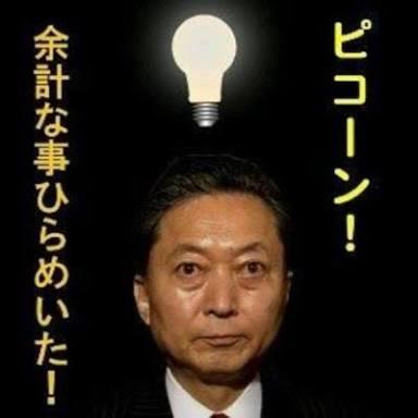 民主党「東日本で大地震!ヤバインゴ!」自民党「助けるで!」民主党「…」