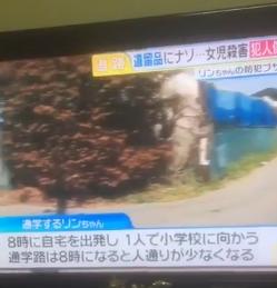 【動画あり】フジテレビで放送事故! 女児殺害事件のニュースで不謹慎な効果音を連発wwwww