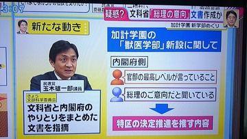 【動画】民進党・玉木雄一郎「加計学園文書に違法性なし」 ユアタイムで別所哲也に問い詰められて口を滑らせる