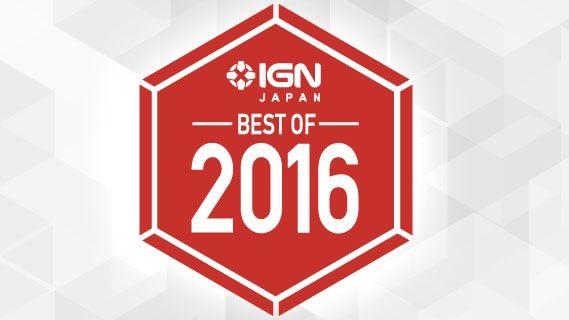 大手「IGN JAPAN」がゲームオブザイヤー2016を発表!!!見事1位に輝いた今年最高のゲームは圧倒的高評価で大絶賛されたあの作品!!