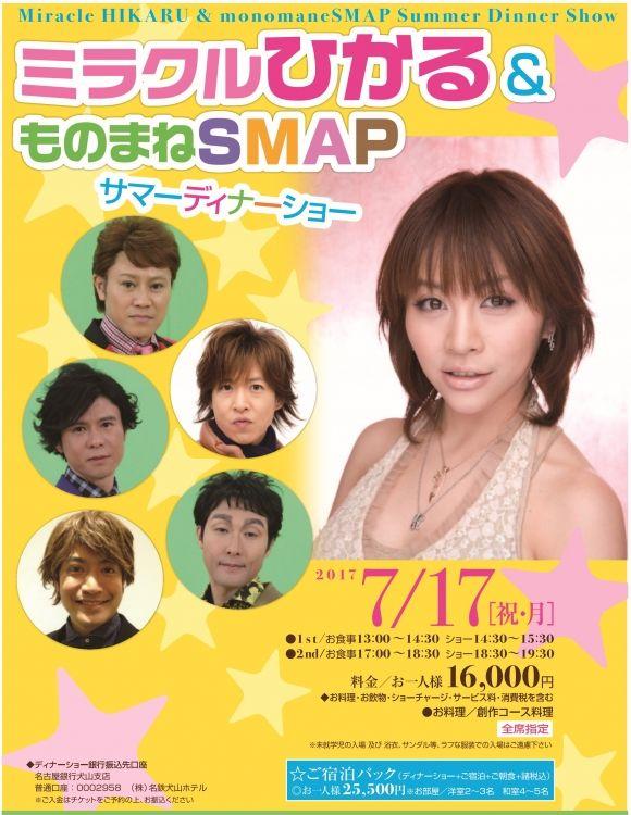 【画像】宇多田ヒカル&SMAPのディナーショー16000円wwwww