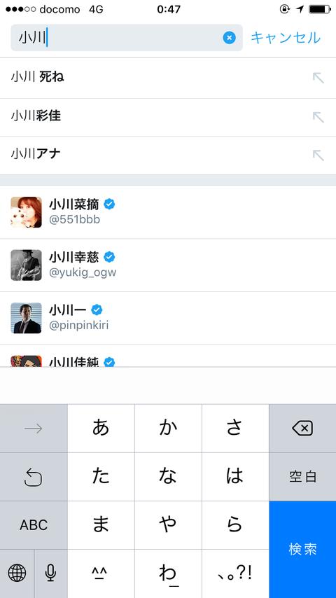 【悲報】小川彩佳アナウンサー、未だに嵐ファンに脅迫され続ける