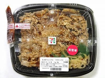 【画像】セブンの牛カルビ丼の値段がまた高くなる