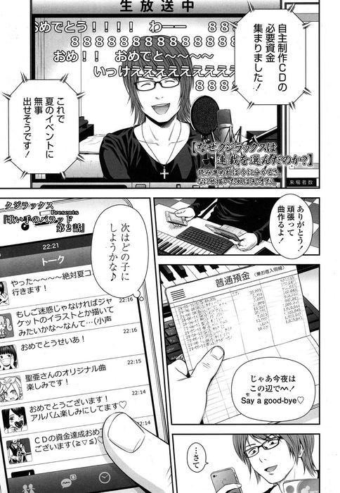 【エロ注意】歌い手のエロ漫画やっぱエロいwwwwwwwwww