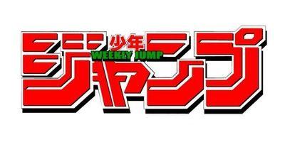 【悲報】週刊少年ジャンプ、200万部割れwwwwwwww