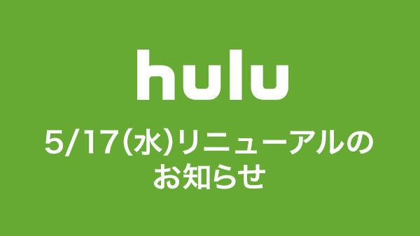 【悲報】Amazon・Netflix大勝利www Hulu、逝く