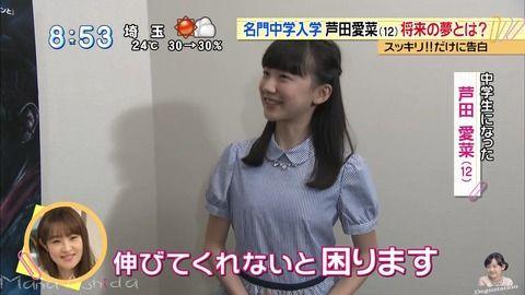 芦田愛菜ちゃんめっちゃ可愛くなってねーか????!!!!! (※画像あり)