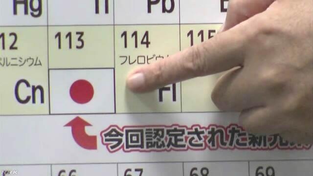 【速報】 113番元素、「ニホニウム」に正式決定