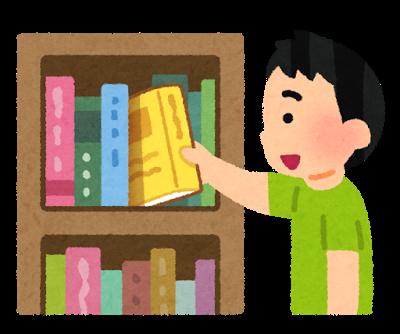 図書館の人気本の予約待ち人数wwwwwwwwwwww