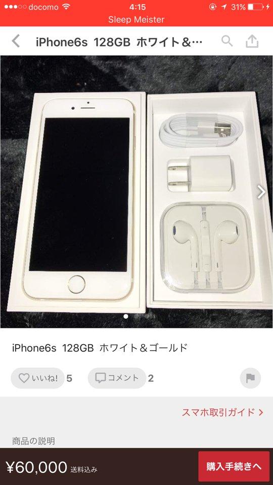 ワイ「iPhone6万でうったろ」メルカリ民「無料でもらうことってできますか?」