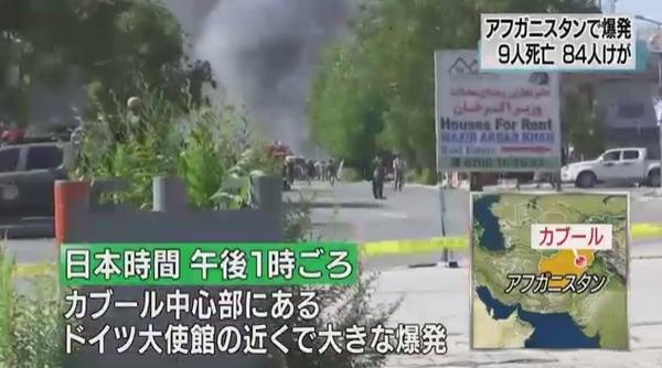 【速報】アフガニスタン・カブールで爆発 49人死亡 約320人けが  日本大使館にいた職員2人けが