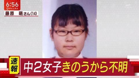 【緊急】 足利市の女子中学生(14)が行方不明!!!!!!!! (※画像あり)