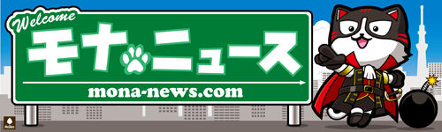 【東京五輪】TOKIOが福島の聖火ランナー辞退