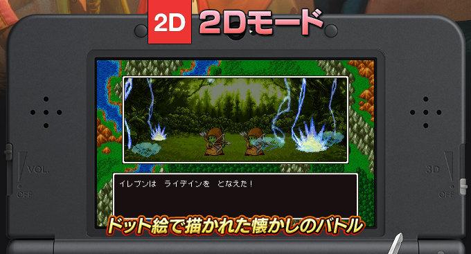 『ドラクエ11』絶対に3DS版の2Dドットでプレイしたほうがいい理由、これは間違いないわ…