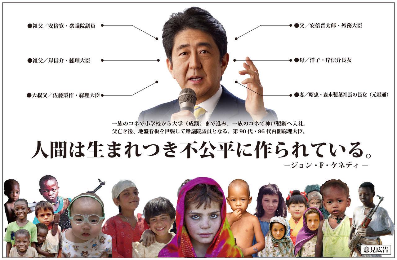 子供の日の意見広告 : ペシミス...