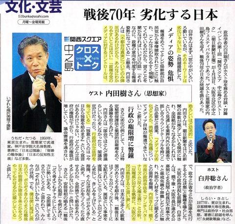 ペシミストの私はウソが嫌いだ2015年05月破綻した文章三つ子の魂百まで日本唯一の五輪マラソン男子金メダリスト党首討論僕たちは法律を熟知してるわけではない
