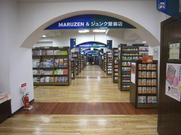 MARUZEN_&_ジュンク堂広島店