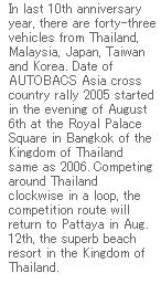 アジアンラリー2005t