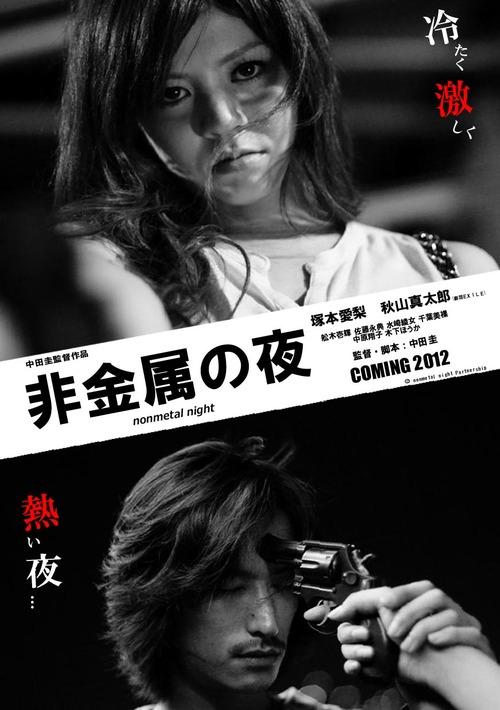 「非金属の夜」ポスターデザイン(仮)2