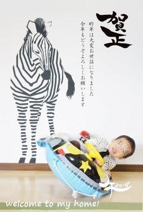 2014年賀状(シマウマ)トリミング済