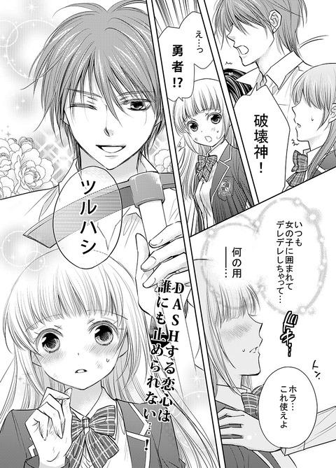 yunama_d0006_2
