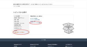 amazon不正利用お問い合わせ先2