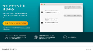 amazon不正利用お問い合わせ先3